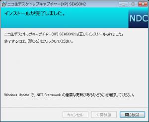 ニコ生デスクトップキャプチャー_インストール完了