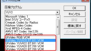 【AviUtl】高画質・無劣化で動画をエンコード(出力)する方法