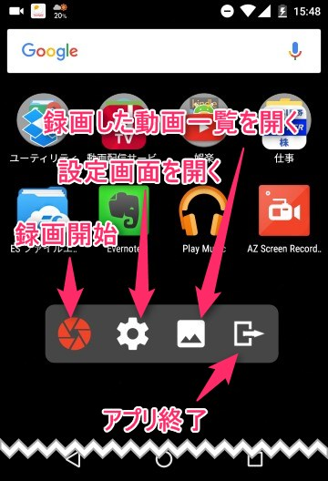 AZ スクリーン レコーダー_使い方1