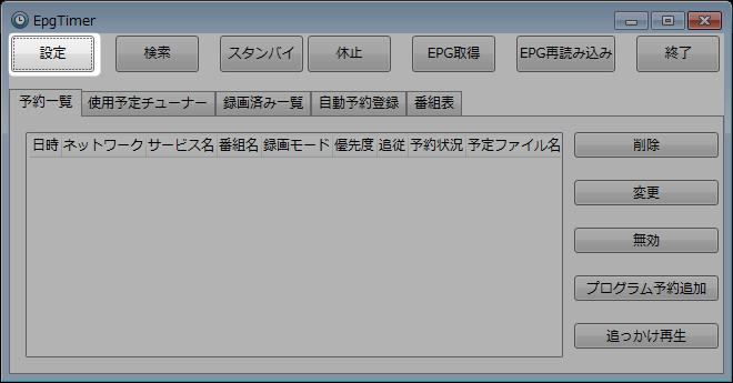 EpgTimer_設定