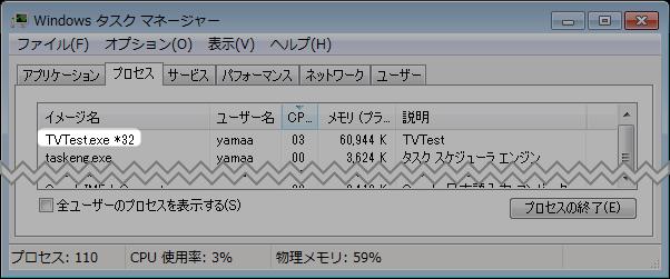 32bit_tvtest
