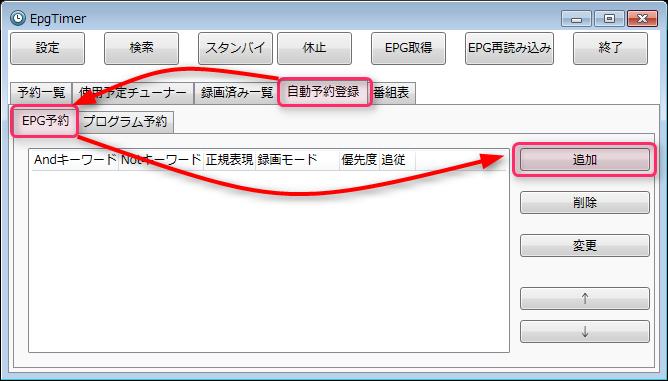 「自動予約登録」→「EPG登録」→「追加」をクリックする