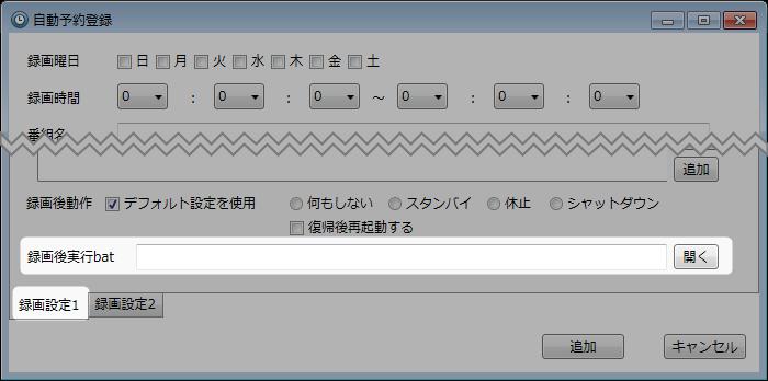 プログラム予約_bat