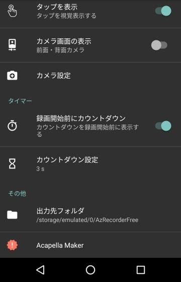AZ Screen Recorderの使い方3