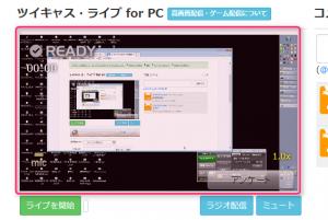 デスクトップ上の操作風景
