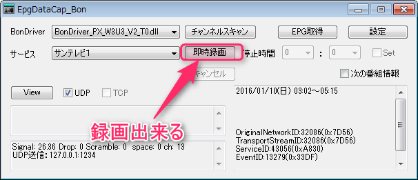 即時録画_edcb