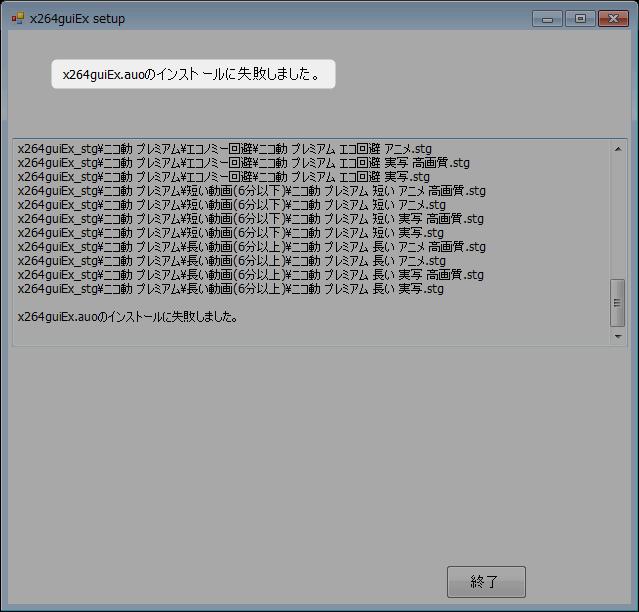 x264guiex_失敗