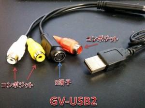 s-gv-usb2_画像