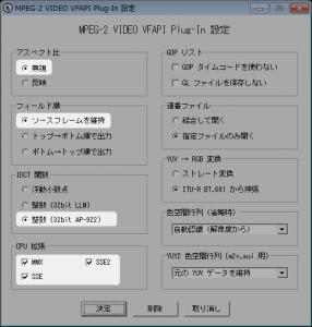 m2vconf.exe_設定