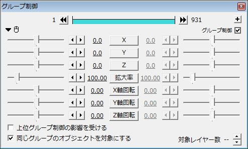 グループ制御_設定ダイアログ