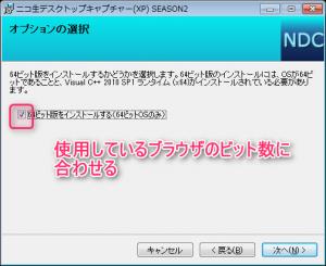 64bit_ndc