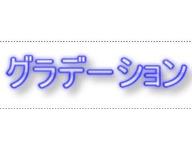 テキスト_グラデーション2