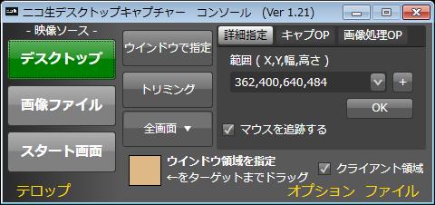 ndc_デスクトップ
