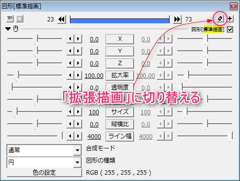 標準描画_設定ダイログ2