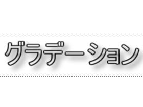 テキスト_グラデーション1