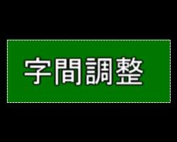 テキスト_背景 (2)