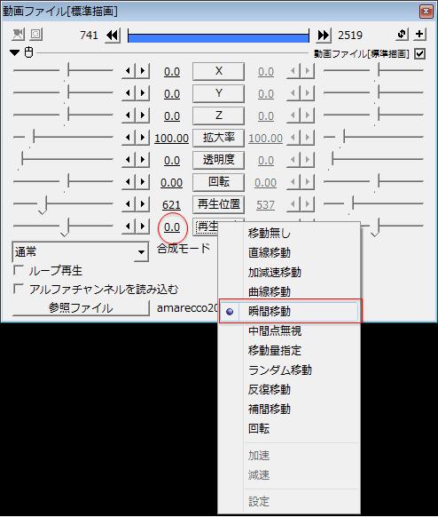 オブジェクト_瞬間移動_0