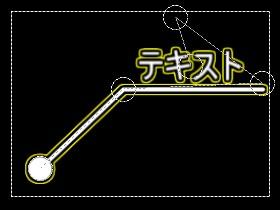 丸付折線テキスト