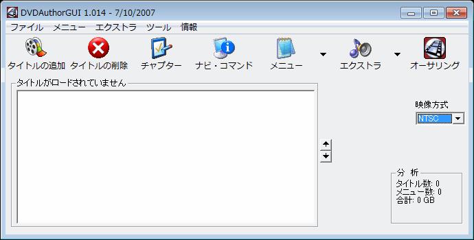 DVDAuthorGUI-J