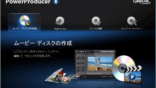 おすすめのDVD・BDオーサリングソフト13選