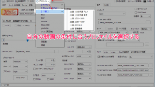 【AviUtl】ニコニコの新仕様で高画質・高音質にエンコードする方法【x264guiEx】