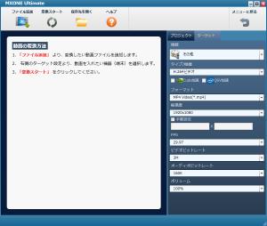 エンコード画面_MXONE