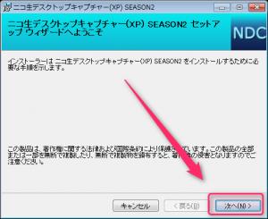 ニコ生デスクトップキャプチャー_インストール