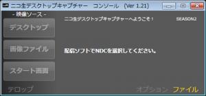 ndc_画面