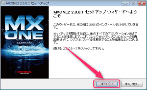 mxone_install1