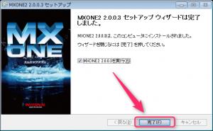 mxone_install2