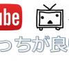 動画投稿するならどっち?ニコニコとYoutubeのメリット・デメリット比較