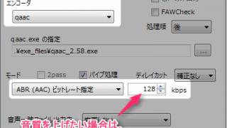 【AviUtl】x264guiExの各設定項目の解説(3/3)【初心者向】