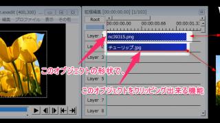 【AviUtl】「上のオブジェクトでクリッピング」の使い方【自由な形状でクリッピング】