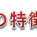 【AviUtl】x264guiExの導入方法と使い方②【MP4出力】